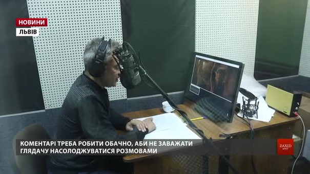 У Львові фільм «Шляхетні волоцюги» адаптують для незрячих