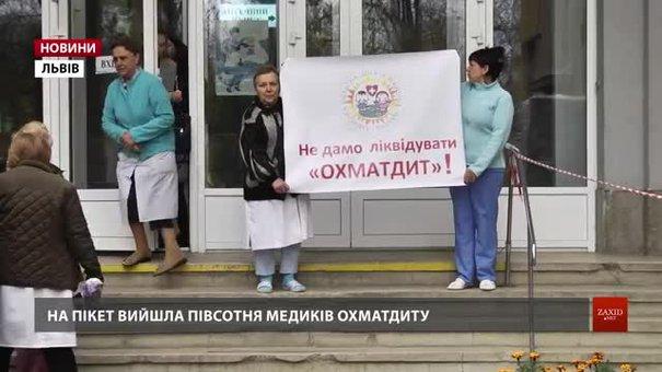 Медики ОХМАТДИТу знову протестують проти об'єднання з Чорнобильською лікарнею