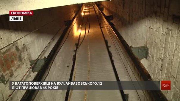 Цього року у львівських багатоповерхівках оновлять 44 ліфти