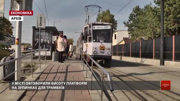 У Львові обговорили питання єдиної системи облаштування платформ на трамвайних зупинках