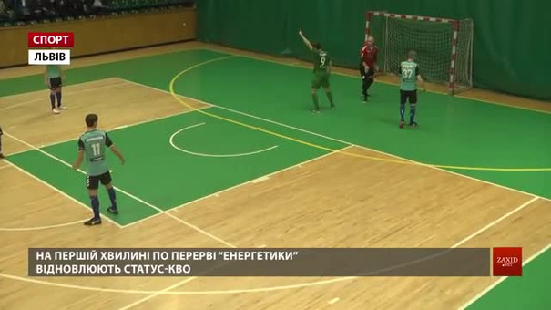 Львівська футзальна «Енергія» зіграла домашній поєдинок із «Food Centre-СумДУ» з Сум