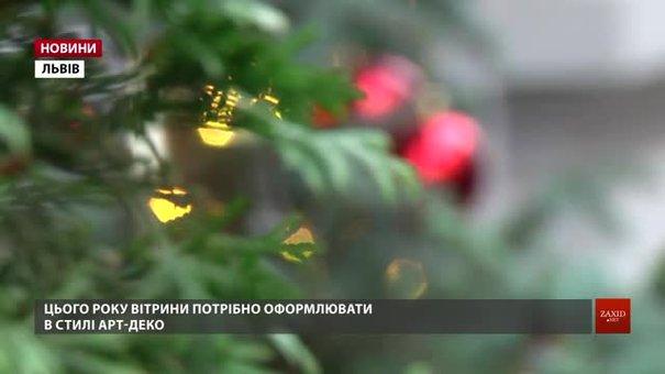 У Львові стартував конкурс на найкраще оформлення вітрин