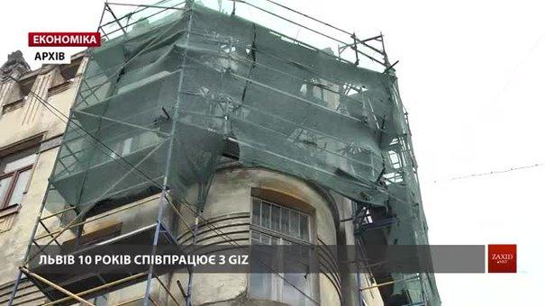 Львів підсумовує 10 років співпраці з німецьким товариством GIZ