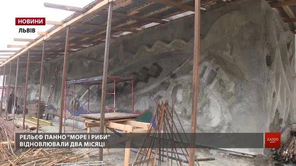 У Львові на вул. Володимира Великого відновили рельєф зруйнованої мозаїки «Море і риби»