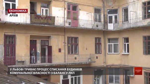 У Львові понад 60% будинків уже списали з балансу ЛКП