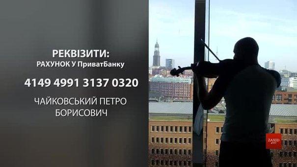 Музиканти почали благодійні акції для порятунку життя львівського скрипаля Петра Чайковського