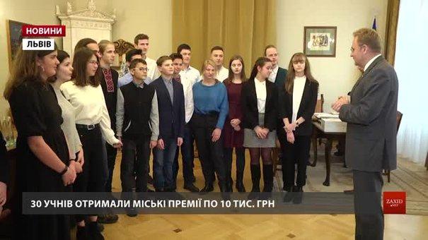 30 львівських учнів отримали від міста по 10 тис. грн премії