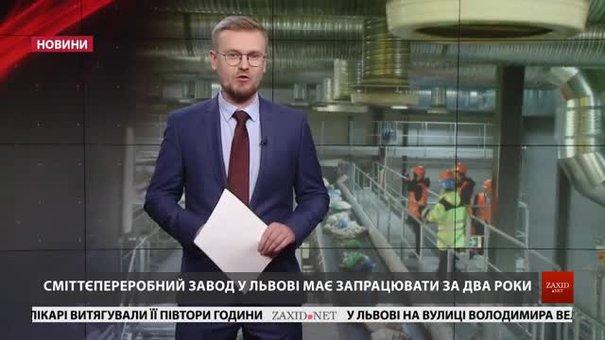 Головні новини Львова за 6 грудня
