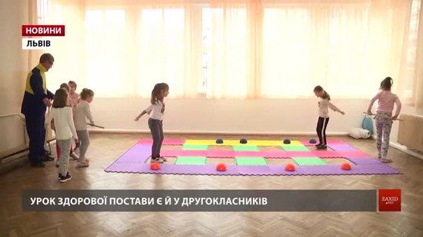 У львівських школах проводять уроки здорової постави