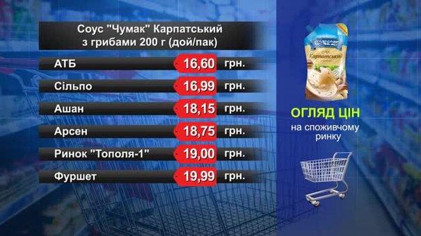 Соус «Чумак» Карпатський. Огляд цін у львівських супермаркетах за 13 грудня