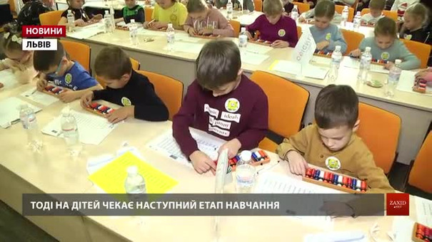 У Львові провели олімпіаду з ментальної арифметики