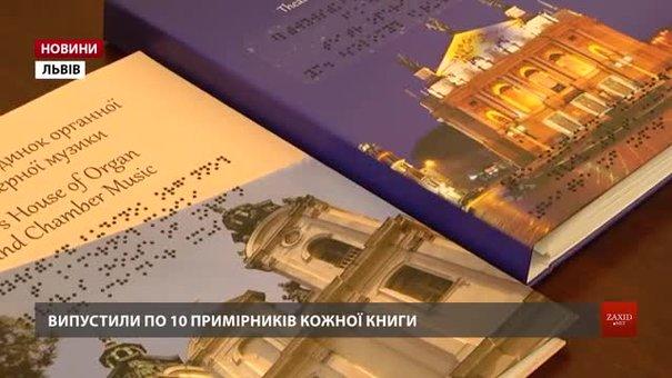 У Львові презентували унікальні книги для незрячих