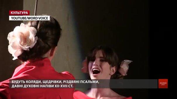 У Львові давні коляди і щедрівки заспіває Наталка Половинка і театральний центр «Слово і голос»