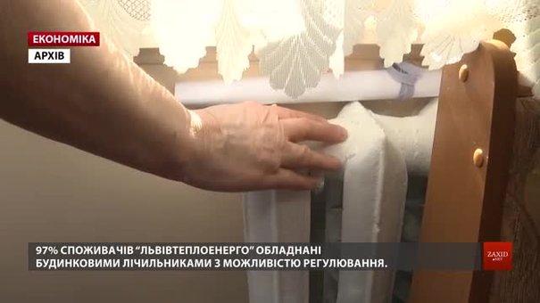 У «Львівтеплоенерго» розповіли, які платіжки отримають львів'яни за теплий грудень