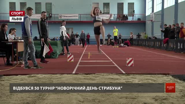 У Львові відбувся 50-й Всеукраїнський турнір «Новорічний день стрибуна»