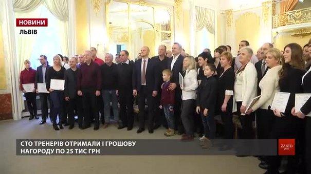 Найкращі дитячі тренери Львова отримали від міста відзнаки та грошові премії