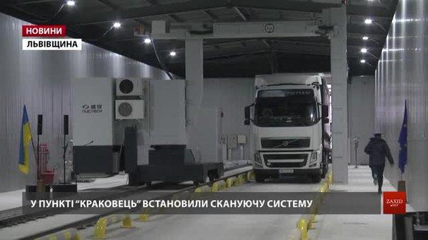 На пункті пропуску Краковець-Корчова встановили сканери для автомобілів