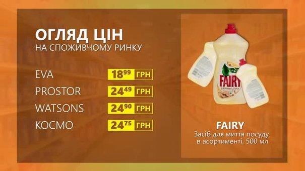 Огляд цін на засіб для миття посуду Fairy у мережевих магазинах