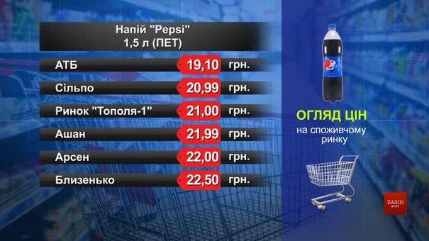 Pepsi. Огляд цін у львівських супермаркетах за 3 січня