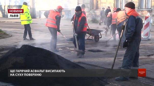 Львівські комунальники проводять поточний ремонт доріг до початку морозів