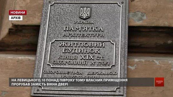 У Львівській мерії формують «чорний список» руйнівників пам'яток