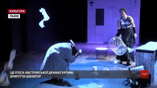 У Львові поставили виставу «WC» про мандрівку у закапелки жіночої душі
