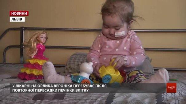 Батьки дворічної Вероніки Зварич зі Львова змушені погасити борг за пересадку печінки