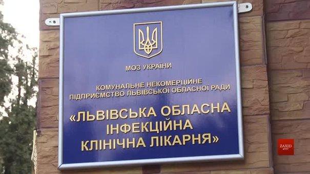 Медики не підтвердили підозри на випадок коронавірусу у Львові