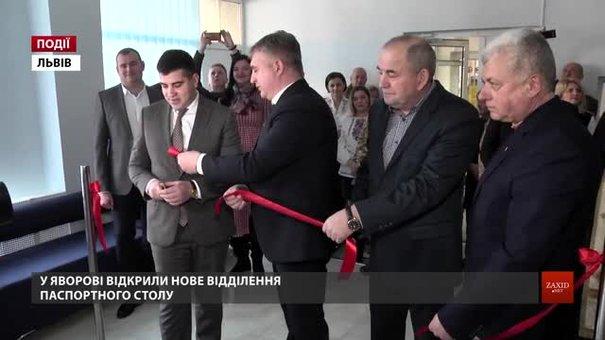 У Яворові відкрили нове відділення паспортного столу