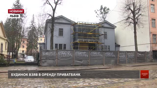 «ПриватБанк» взяв в оренду львівську віллу Бачевських