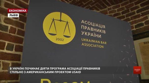 У Львові фізичним особам надаватимуть безкоштовні консультації з банкрутства