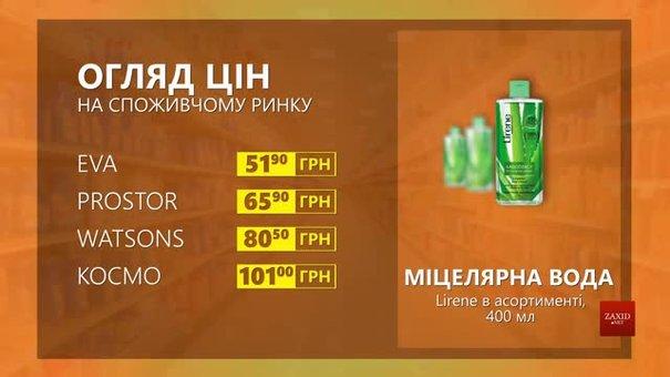 Огляд цін на міцелярну воду Lirene у мережевих магазинах