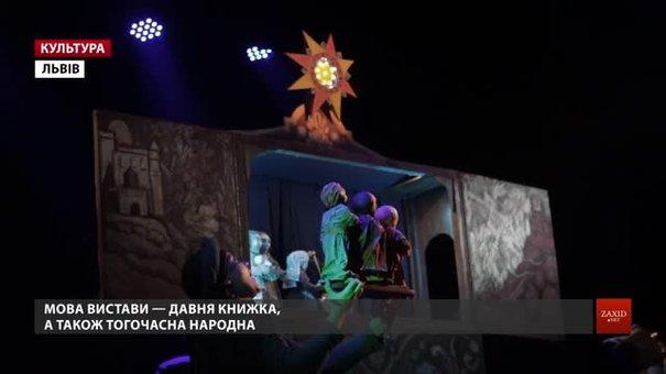 У Львові поставили бароковий вертеп часів козацтва старослов'янською та народною мовами
