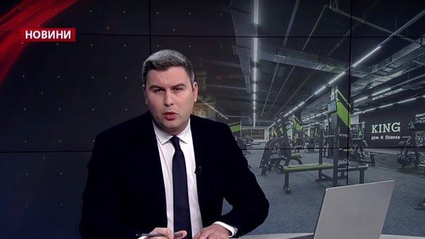 Головні новини Львова за 11 лютого