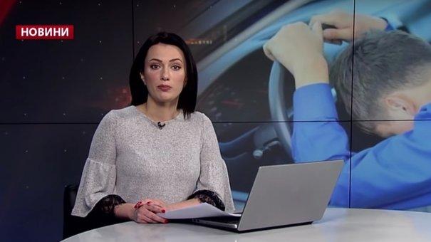 Головні новини Львова за 12 лютого