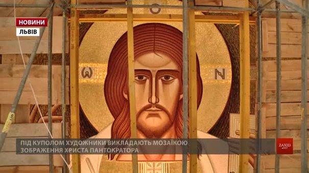 Купол львівського храму Святої Софії прикрасив біблійний сюжет із мозаїки