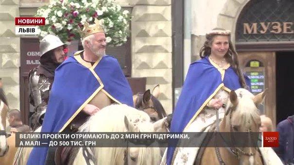 Культурні проекти у Львові отримають фінансову допомогу