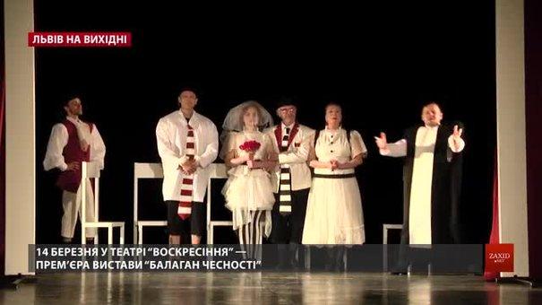 Культурні події у Львові на вихідні 13-15 березня