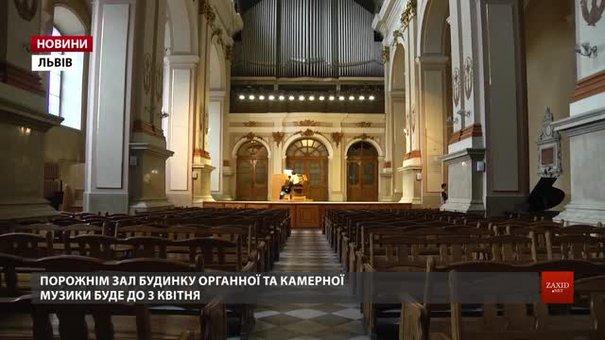 На час карантину Львівський органний зал транслюватиме свої концерти онлайн