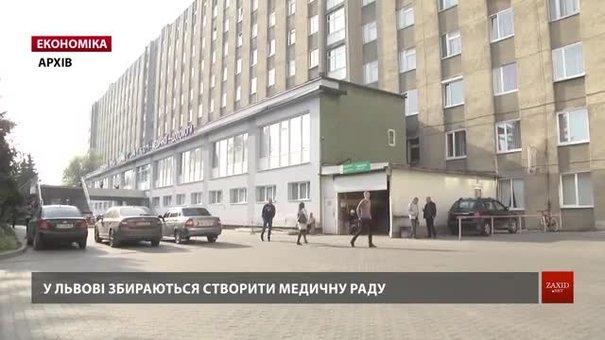 У Львові запланували створення медичної ради
