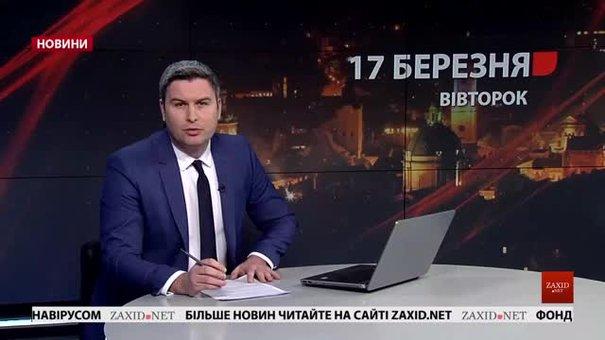 Головні новини Львова за 17 березня