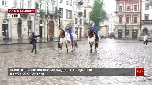 Як відсвяткували День Львова в умовах карантину