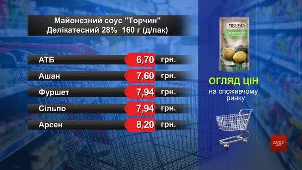 Майонезний соус «Торчин». Огляд цін у львівських супермаркетах за 4 травня