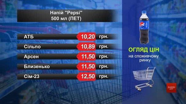 Pepsi. Огляд цін у львівських супермаркетах за 13 травня