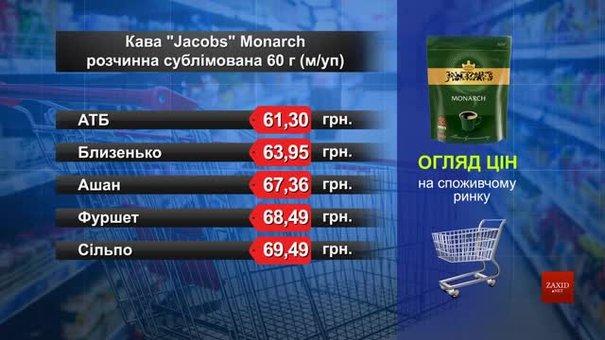 Кава Jacobs Monarch. Огляд цін у львівських супермаркетах за 18 травня