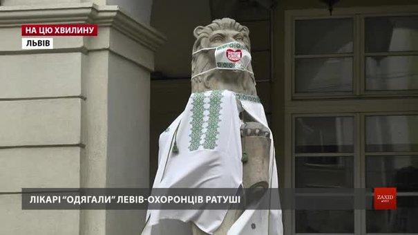 Медики одягли у вишиванки і маски скульптури левів біля Ратуші