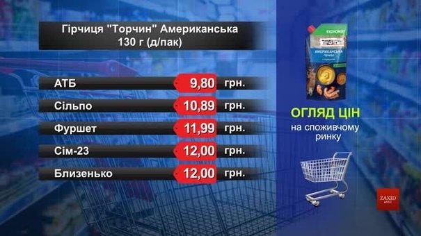 Гірчиця «Торчин». Огляд цін у львівських супермаркетах за 22 травня