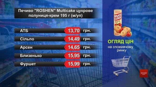 Печиво Roshen Multicake. Огляд цін у львівських супермаркетах за 25 травня