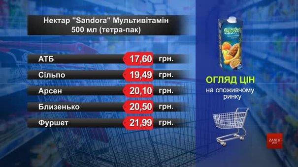 Нектар Sandora мультивітамін. Огляд цін у львівських супермаркетах за 26 травня
