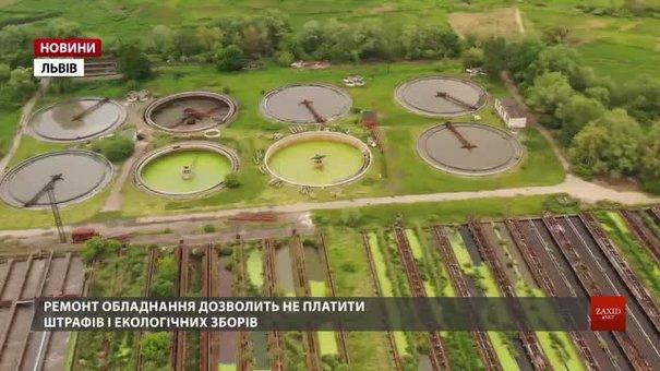 Оновлення очисних споруд «Львівводоканалу» дозволить економити кошти і покращити екологію